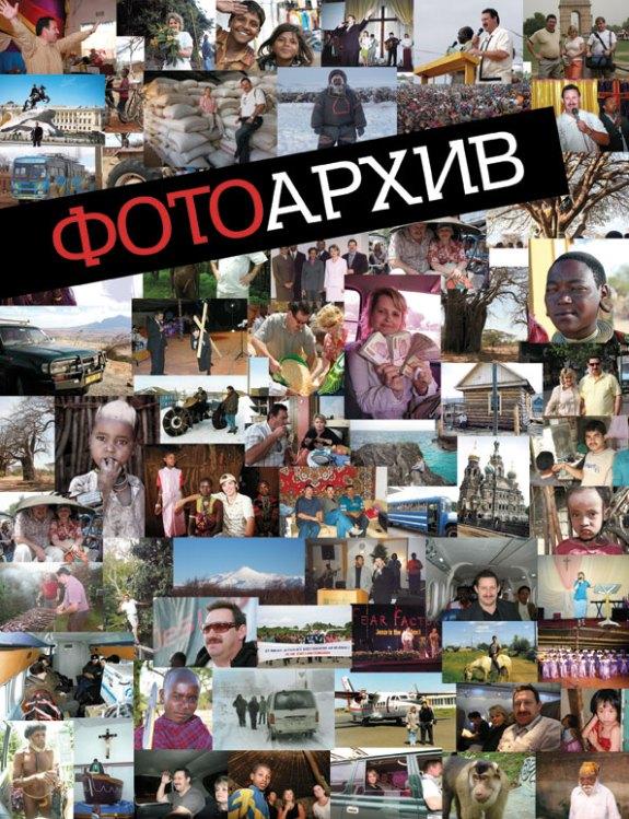 Photo Archive of Vasily Tishchenko