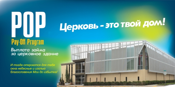 Pay-off-program for the building of The Love of God IM