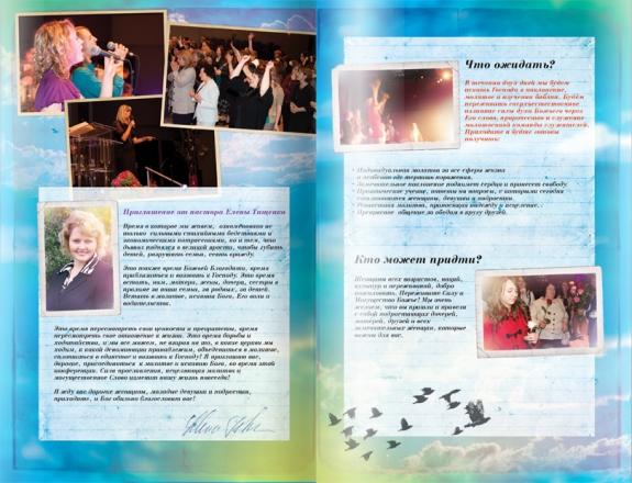 Women Conference 2010 Brochure Spread