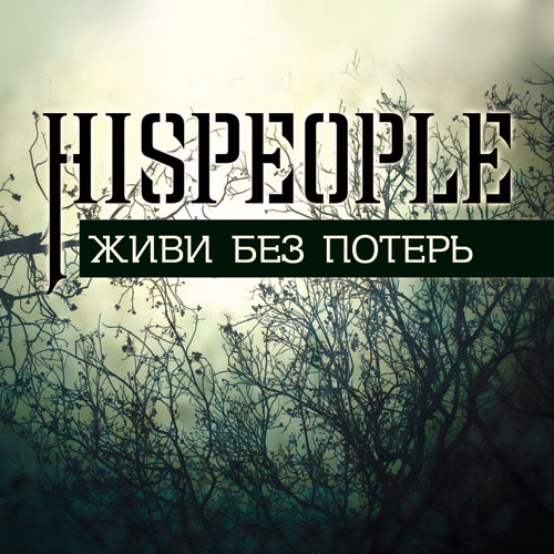 HisPeople CD Case Design
