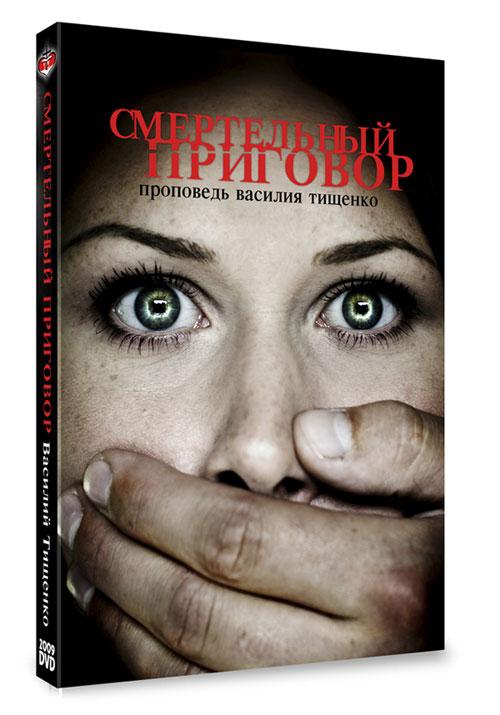 Death Sentence DVD Case