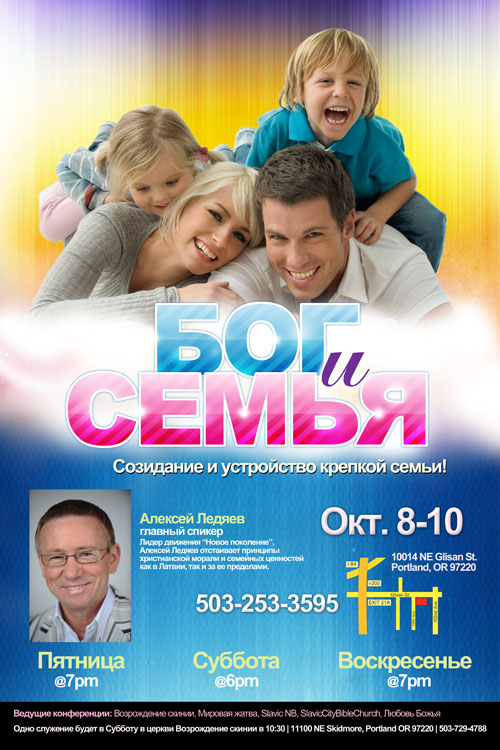 """Conference Poster """"God & Family"""""""