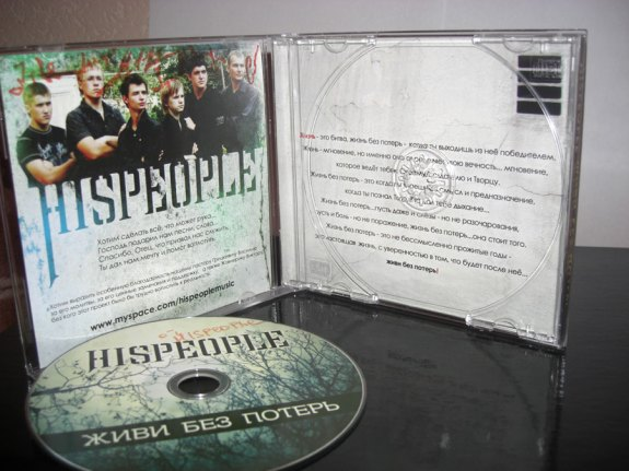 CD Packaging Design For HisPeople By Vadimages